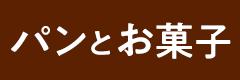 ISETAN DOOR Bakery