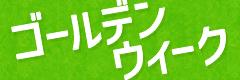 GW予約【さくoiナイズ】