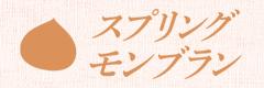 春モンブラン【さくoiナイズ】