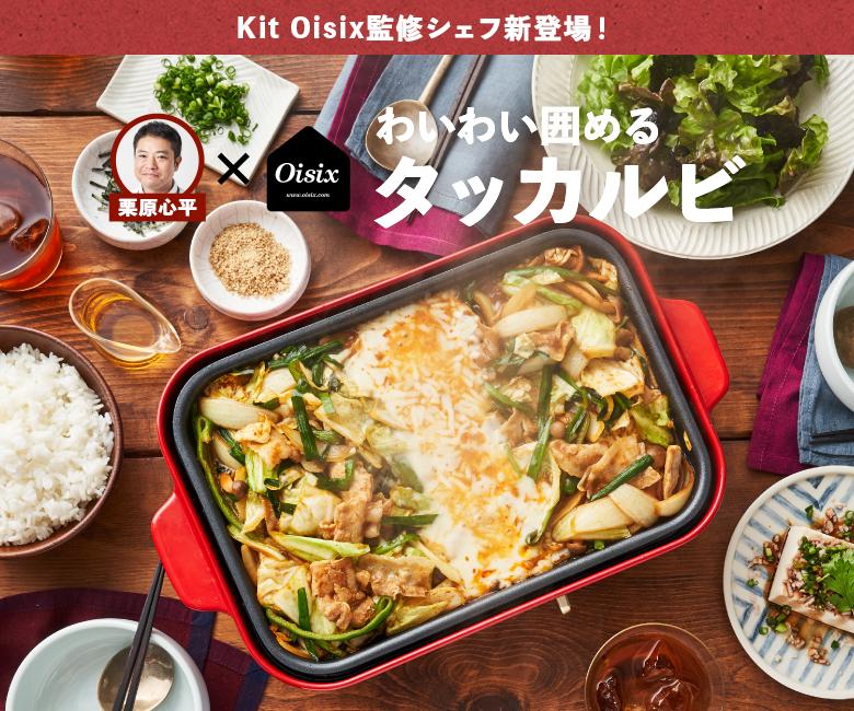 栗原心平さん × Kit Oisix わいわい囲めるタッカルビ