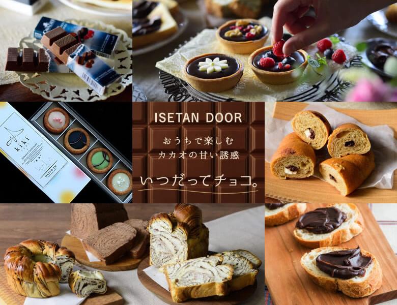 ISETAN DOORで選ぶ最旬チョコレート
