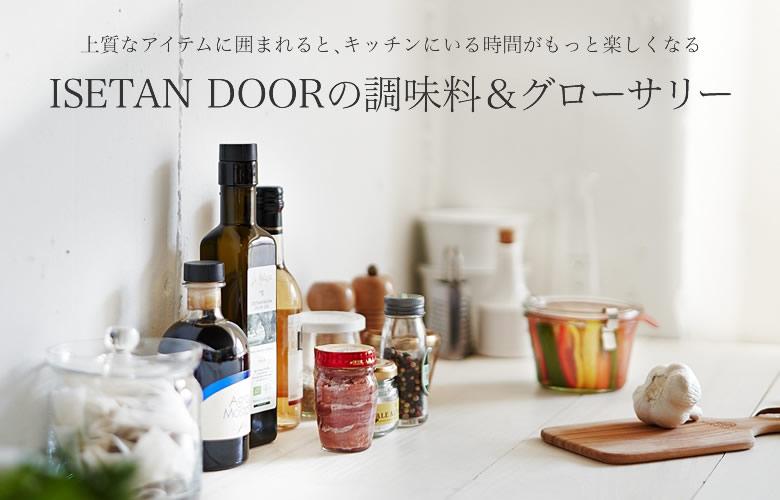 ISETAN DOORの調味料&グローサリー