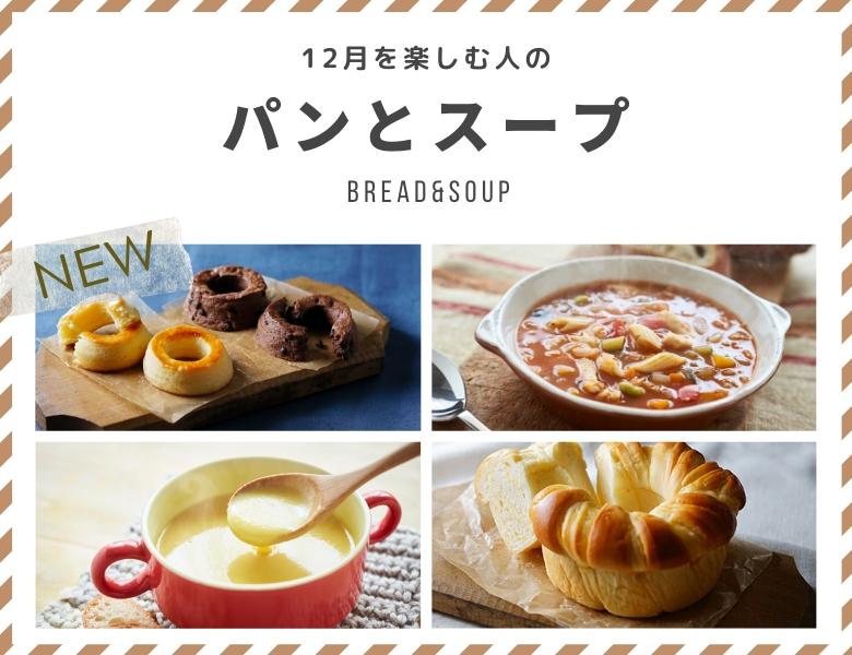 冬も元気に!至福のパンで朝ごはん