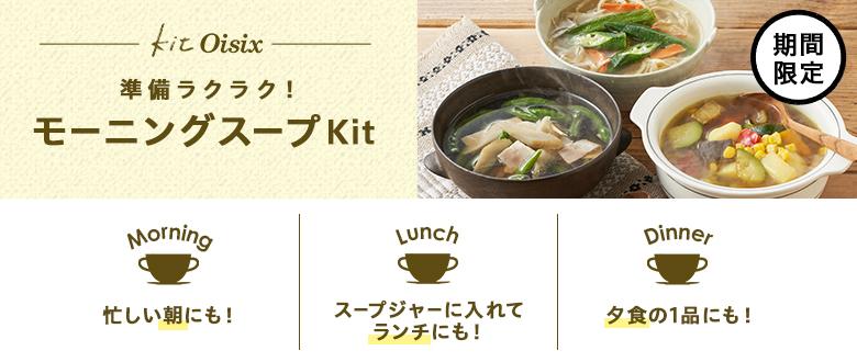 [Kit]モーニングスープ(カレーコンソメ他2種)