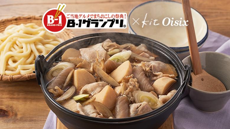 〆はカレーうどん!山形の芋煮鍋