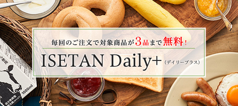 ISETAN Daily+(デイリープラス)