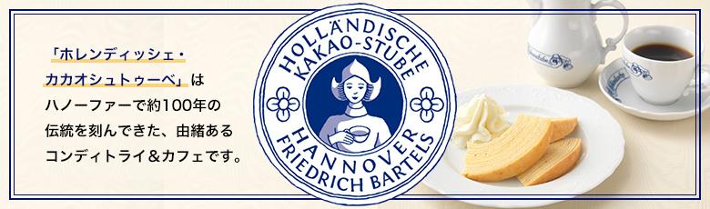 HOLLANDISCHE KAKAO - STUBE