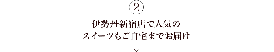 [2]伊勢丹新宿店で人気のスイーツもご自宅までお届け