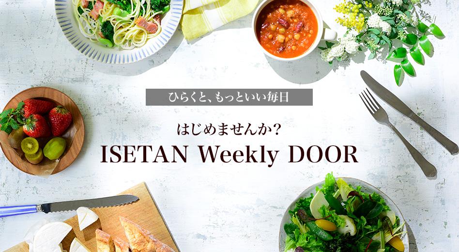 はじめませんか?ISETAN Weekly DOOR