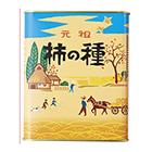[浪花屋製菓]柿の種進物縦缶 KT05