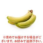 【Daily+】さっぱり甘い バナナ(ペルー産)