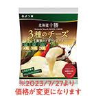 よつ葉 北海道十勝100 3種のチーズ(130g)
