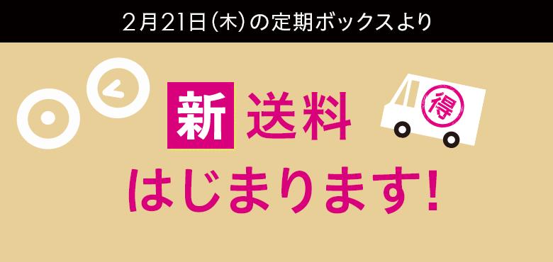 2月7日(木)の定期ボックスより新・送料 はじまります!