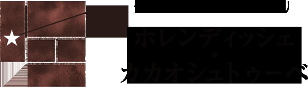 グランアルチザンエリアよりホレンディッシェ・カカオシュトゥーベ