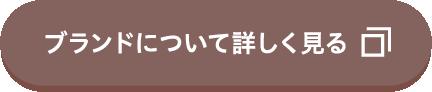 """""""ブランドについて詳しく"""""""