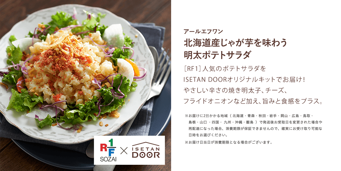 RF1 明太ポテトサラダ