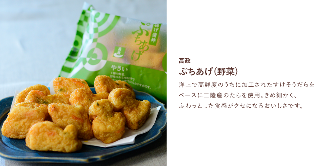 ぷちあげ(野菜)