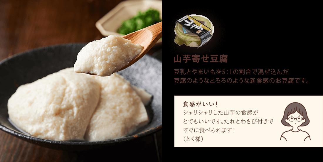 山芋寄せ豆腐